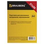Подставка настольная для рекламы А4 Brauberg односторонняя, вертикальная 290418