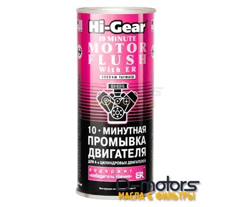 Промывка двигателя HI-GEAR 10 Minute Motor Flush with ER (444мл)