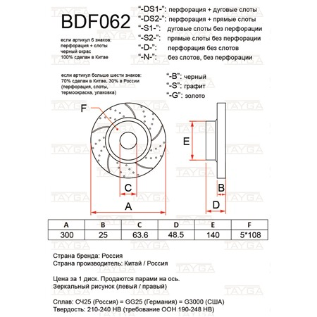 BDF062-D-S - ПЕРЕДНИЕ