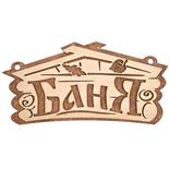 Табличка Банные Штучки Баня береза 26х13 см 32321