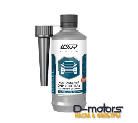Присадка Lavr Complete Fuel System Cleaner Diesel (0,310Л.)