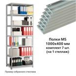 Полки для металлического стеллажа Практик MS, 100х40 см, 7 шт