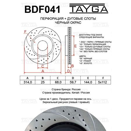 BDF041 - ПЕРЕДНИЕ